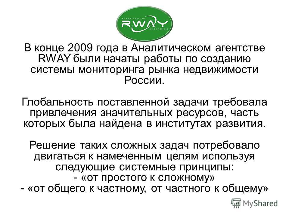 В конце 2009 года в Аналитическом агентстве RWAY были начаты работы по созданию системы мониторинга рынка недвижимости России. Глобальность поставленной задачи требовала привлечения значительных ресурсов, часть которых была найдена в институтах разви