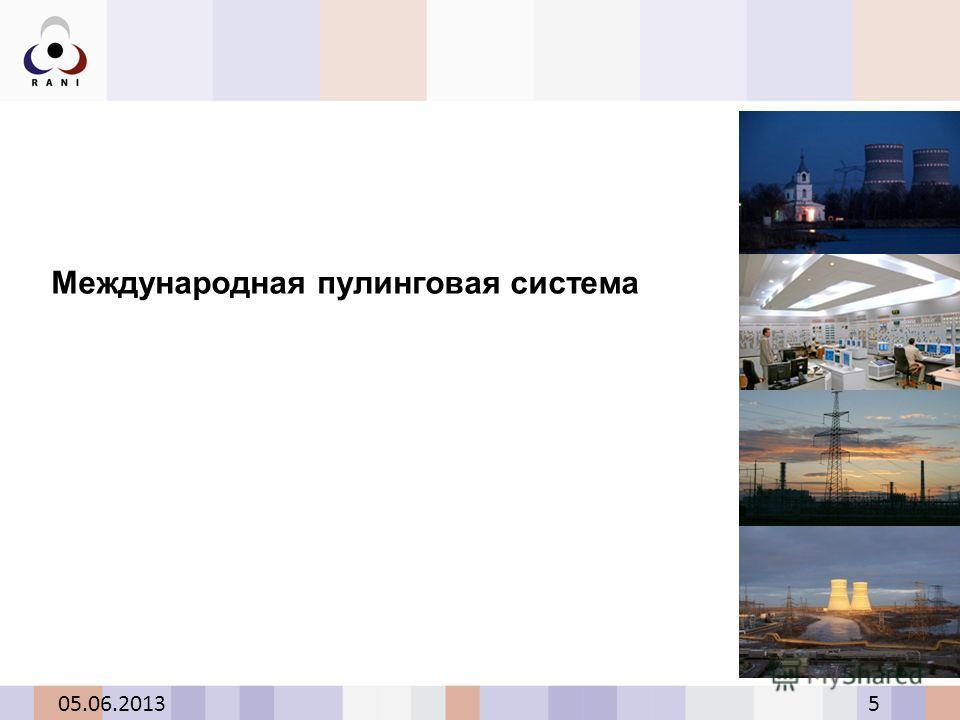 Международная пулинговая система 05.06.20135