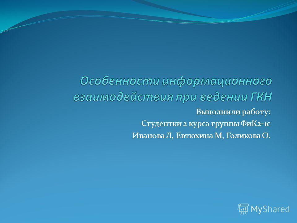 Выполнили работу: Студентки 2 курса группы ФиК2-1с Иванова Л, Евтюхина М, Голикова О.
