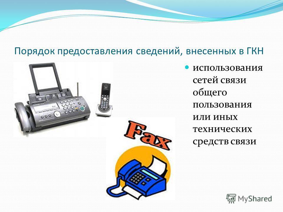 Порядок предоставления сведений, внесенных в ГКН использования сетей связи общего пользования или иных технических средств связи