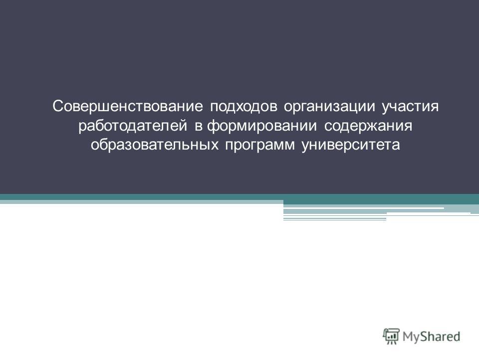 Совершенствование подходов организации участия работодателей в формировании содержания образовательных программ университета