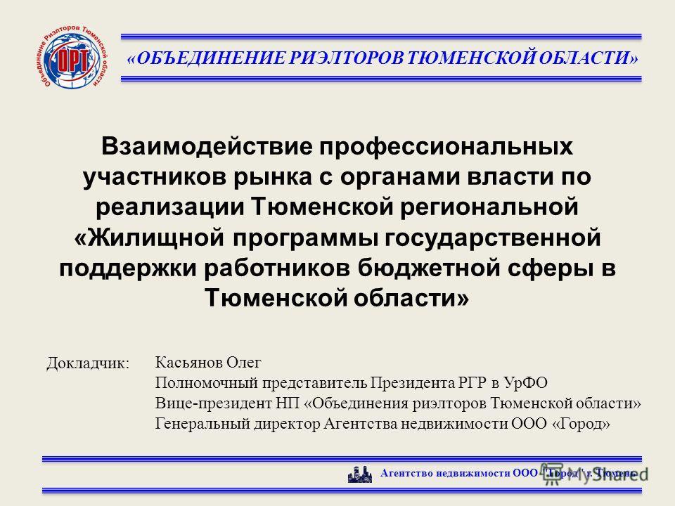 Агентство недвижимости ООО