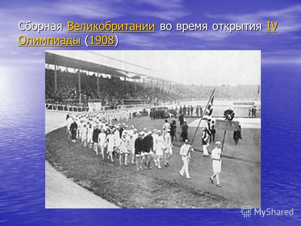 Сборная Великобритании во время открытия IV Олимпиады (1908) ВеликобританииIV Олимпиады1908ВеликобританииIV Олимпиады1908