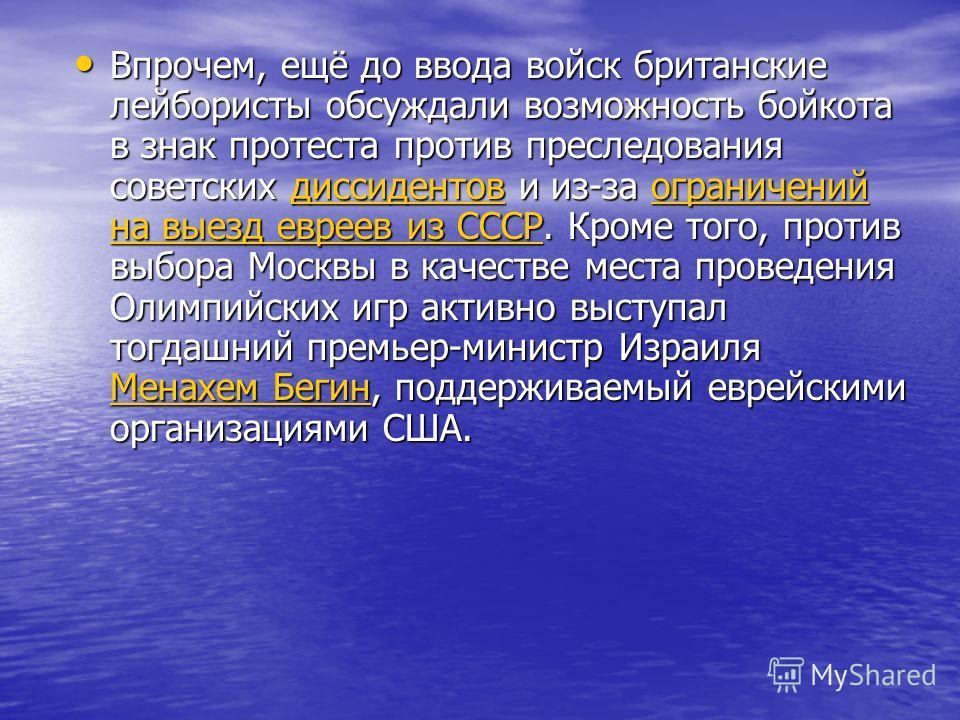 Впрочем, ещё до ввода войск британские лейбористы обсуждали возможность бойкота в знак протеста против преследования советских диссидентов и из-за ограничений на выезд евреев из СССР. Кроме того, против выбора Москвы в качестве места проведения Олимп