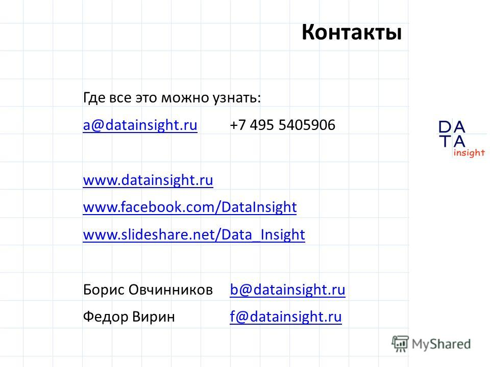 Где все это можно узнать: a@datainsight.ru +7 495 5405906 a@datainsight.ru www.datainsight.ru www.facebook.com/DataInsight www.slideshare.net/Data_Insight Борис Овчинниковb@datainsight.rub@datainsight.ru Федор Виринf@datainsight.ruf@datainsight.ru Ко