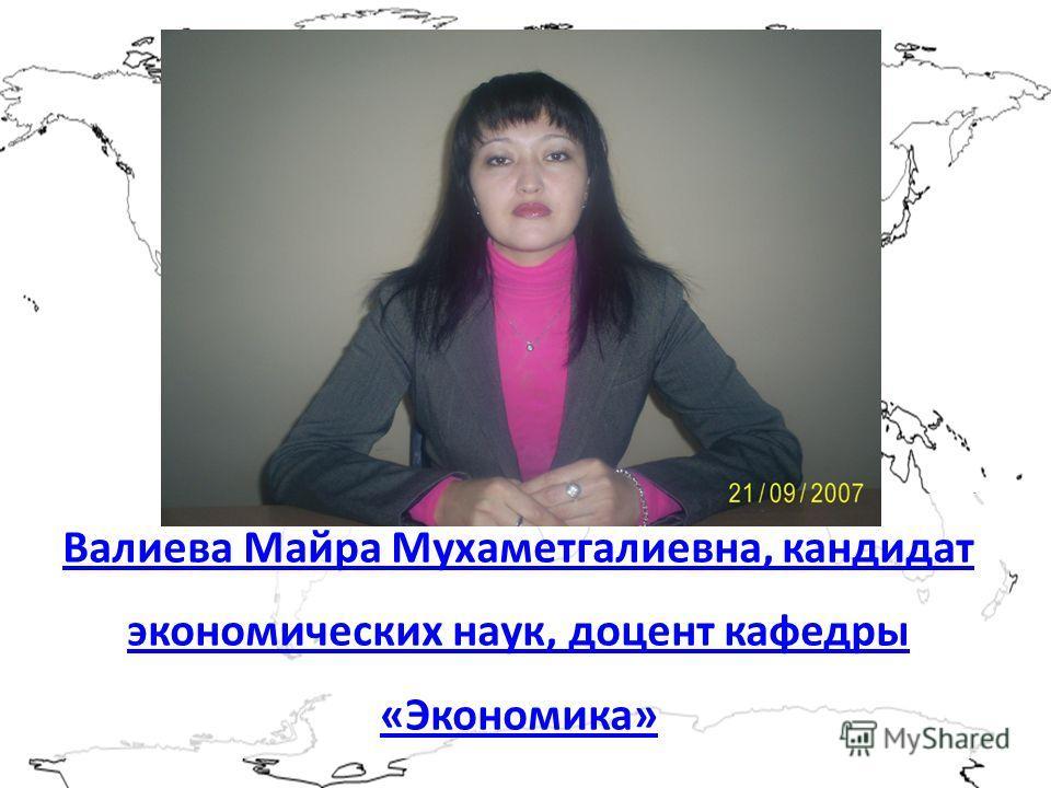 Валиева Майра Мухаметгалиевна, кандидат экономических наук, доцент кафедры «Экономика»