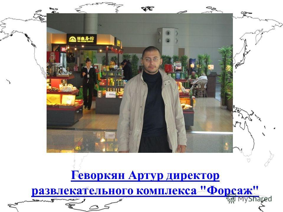 Геворкян Артур директор развлекательного комплекса Форсаж