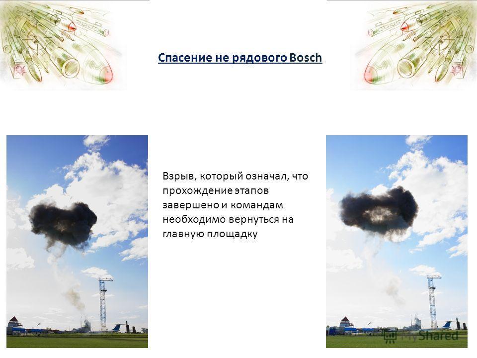 Спасение не рядового Bosch Взрыв, который означал, что прохождение этапов завершено и командам необходимо вернуться на главную площадку