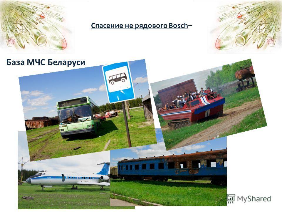 Спасение не рядового Bosch– База МЧС Беларуси