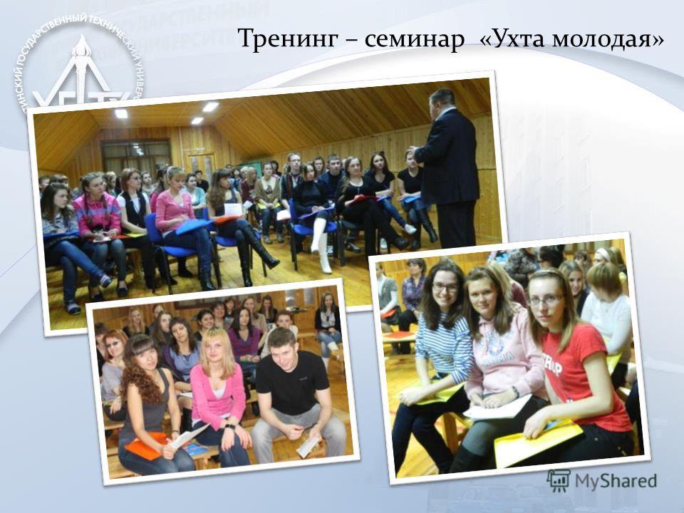 Тренинг – семинар «Ухта молодая»