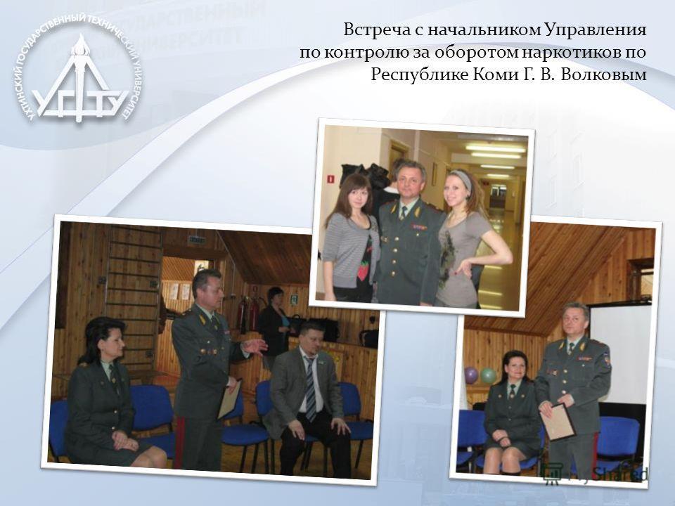 Встреча с начальником Управления по контролю за оборотом наркотиков по Республике Коми Г. В. Волковым