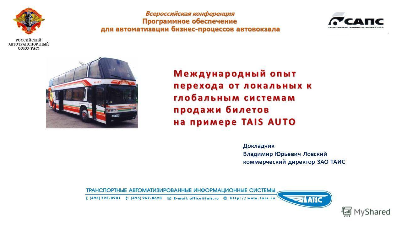 Автоматизация продажи билетов на автобусные перевозки пассажиров в приделах области битрикс настройка тегов