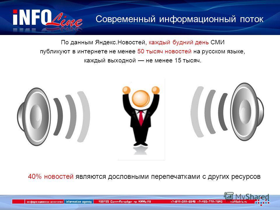 Современный информационный поток По данным Яндекс.Новостей, каждый будний день СМИ публикуют в интернете не менее 50 тысяч новостей на русском языке, каждый выходной не менее 15 тысяч. 40% новостей являются дословными перепечатками с других ресурсов