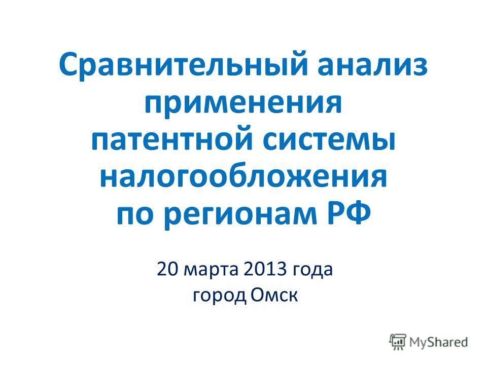 Сравнительный анализ применения патентной системы налогообложения по регионам РФ 20 марта 2013 года город Омск