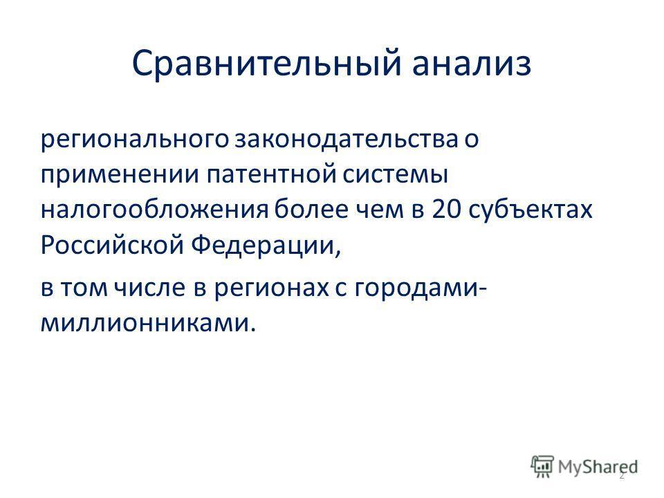 Сравнительный анализ регионального законодательства о применении патентной системы налогообложения более чем в 20 субъектах Российской Федерации, в том числе в регионах с городами- миллионниками. 2