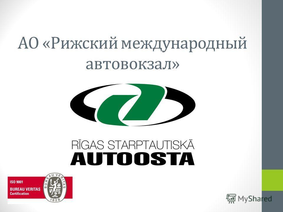 АО «Рижский международный автовокзал»