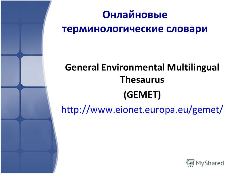 Онлайновые терминологические словари General Environmental Multilingual Thesaurus (GEMET) http://www.eionet.europa.eu/gemet/