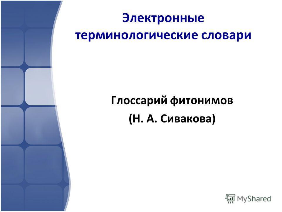 Электронные терминологические словари Глоссарий фитонимов (Н. А. Сивакова)