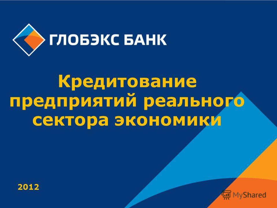 Кредитование предприятий реального сектора экономики 2012