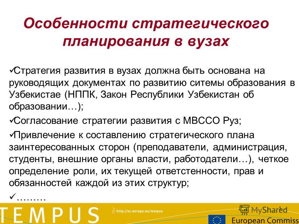 5 Особенности стратегического планирования в вузах Стратегия развития в вузах должна быть основана на руководящих документах по развитию ситемы образования в Узбекистае (НППК, Закон Республики Узбекистан об образовании…); Согласование стратегии разви