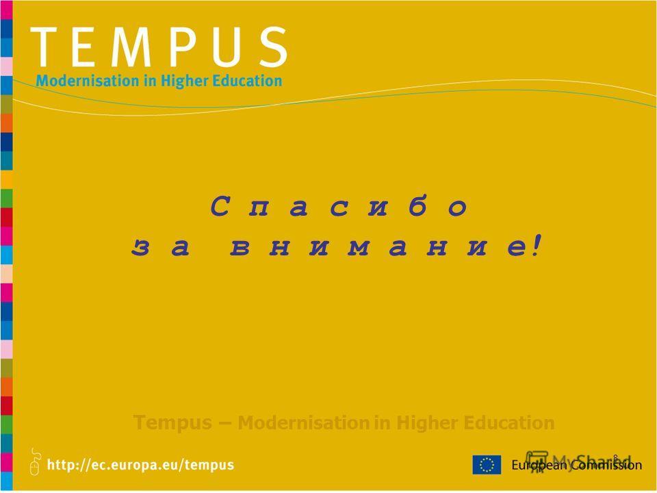 8 Tempus – Modernisation in Higher Education С п а с и б о з а в н и м а н и е!