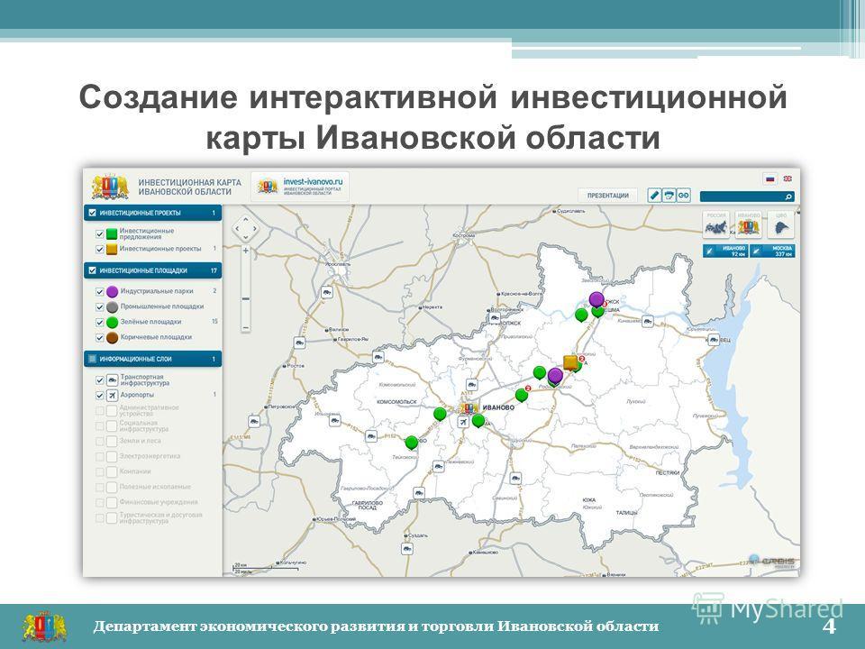 Создание интерактивной инвестиционной карты Ивановской области Департамент экономического развития и торговли Ивановской области 4