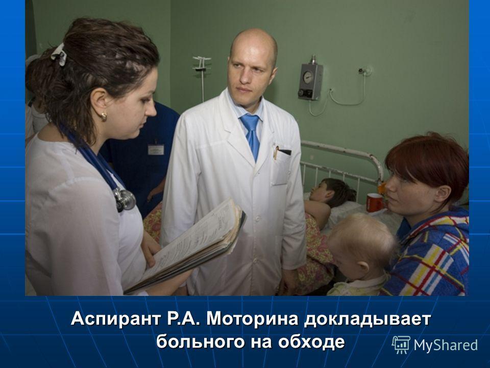 Аспирант Р.А. Моторина докладывает больного на обходе
