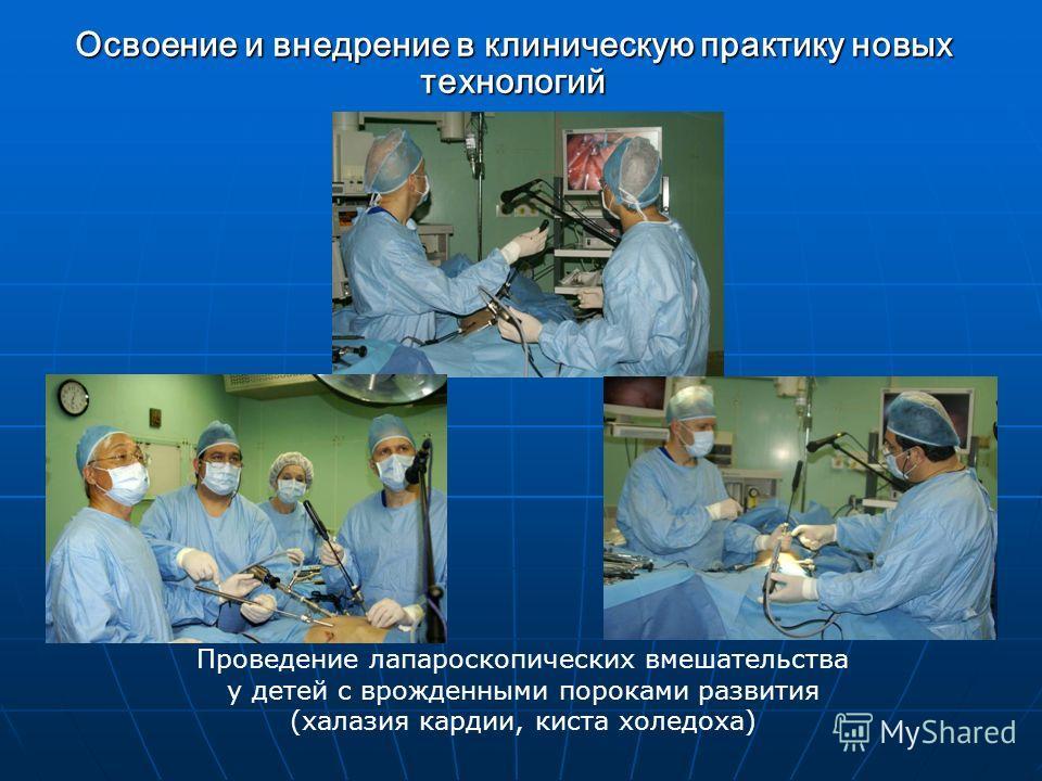 Освоение и внедрение в клиническую практику новых технологий Проведение лапароскопических вмешательства у детей с врожденными пороками развития (халазия кардии, киста холедоха)
