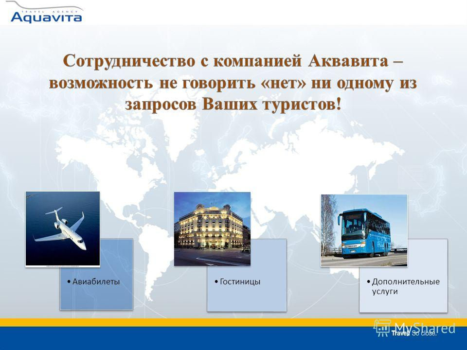 Авиабилеты Гостиницы Дополнительные услуги