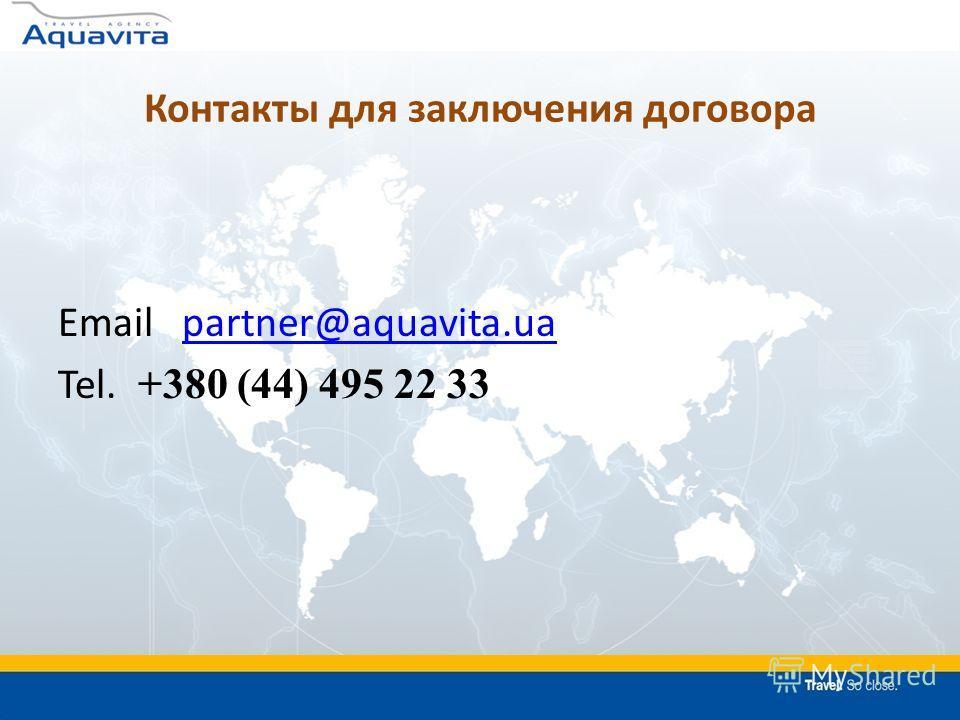 Контакты для заключения договора Email partner@aquavita.uapartner@aquavita.ua Tel. +380 (44) 495 22 33