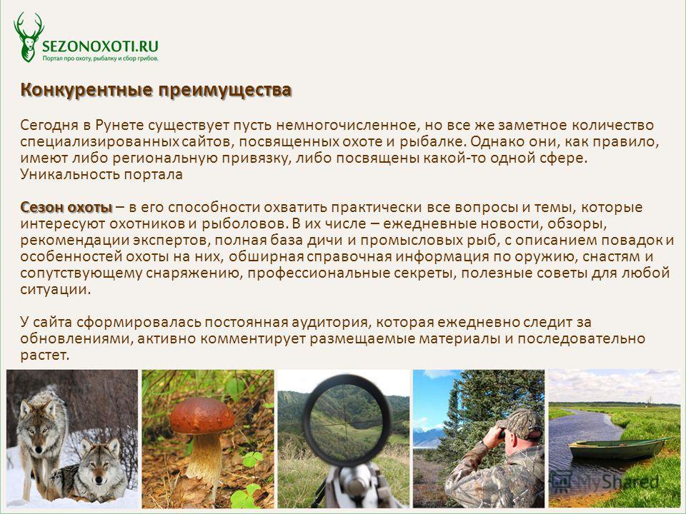 Конкурентные преимущества Сезон охоты Конкурентные преимущества Сегодня в Рунете существует пусть немногочисленное, но все же заметное количество специализированных сайтов, посвященных охоте и рыбалке. Однако они, как правило, имеют либо региональную