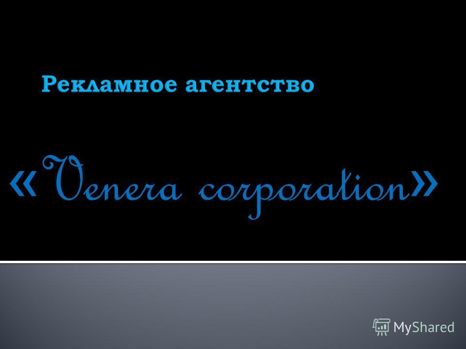 « Venera corporation »