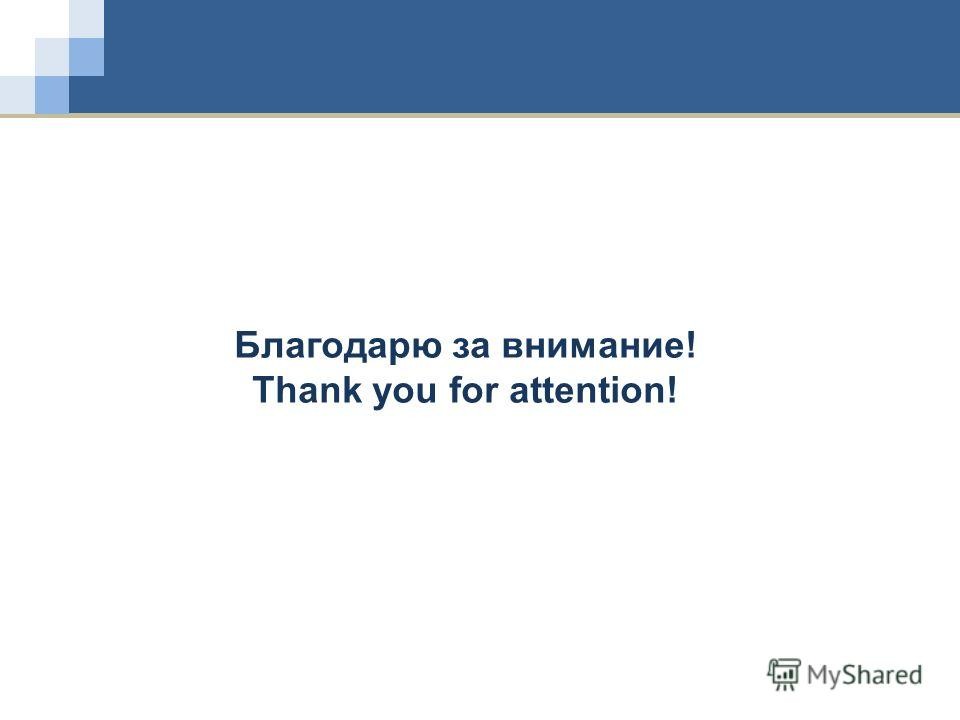 Благодарю за внимание! Thank you for attention!