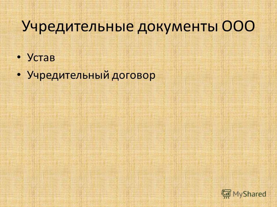 Учредительные документы ООО Устав Учредительный договор