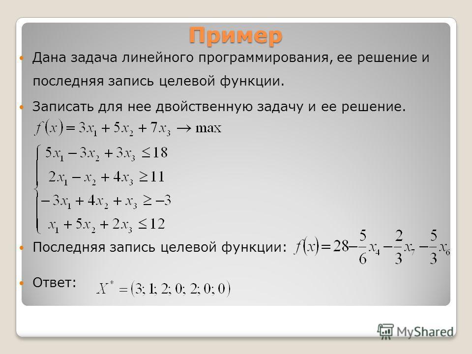Пример Дана задача линейного программирования, ее решение и последняя запись целевой функции. Записать для нее двойственную задачу и ее решение. Последняя запись целевой функции: Ответ: