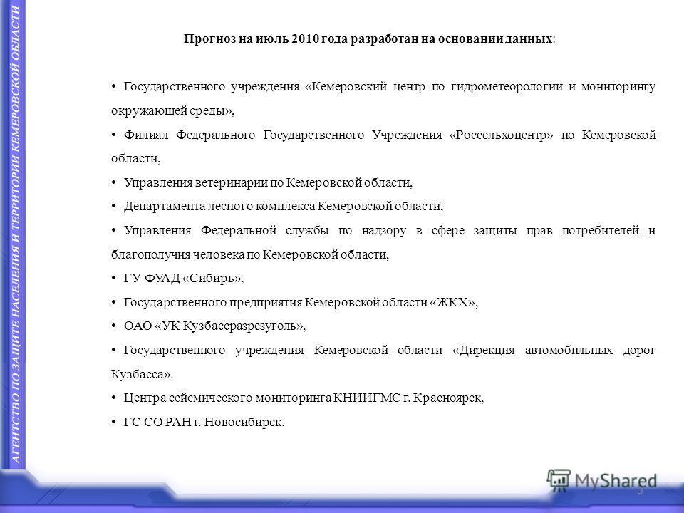 Прогноз на июль 2010 года разработан на основании данных: Государственного учреждения «Кемеровский центр по гидрометеорологии и мониторингу окружающей среды», Филиал Федерального Государственного Учреждения «Россельхоцентр» по Кемеровской области, Уп