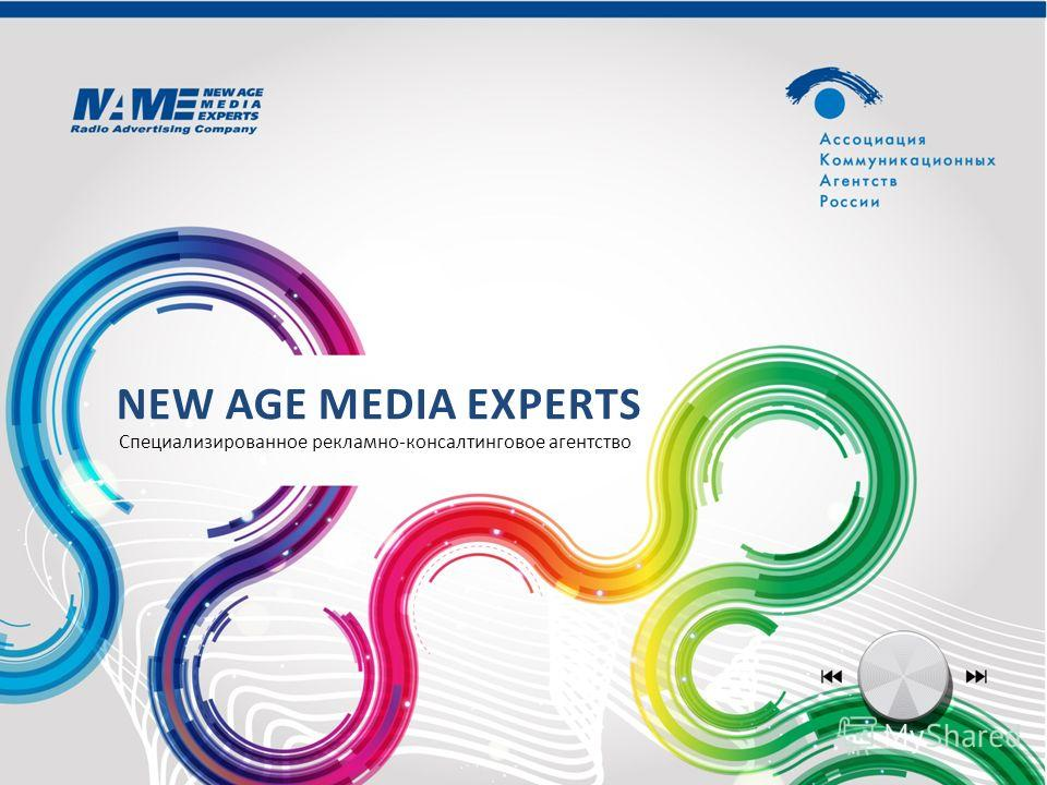 NEW AGE MEDIA EXPERTS Специализированное рекламно-консалтинговое агентство