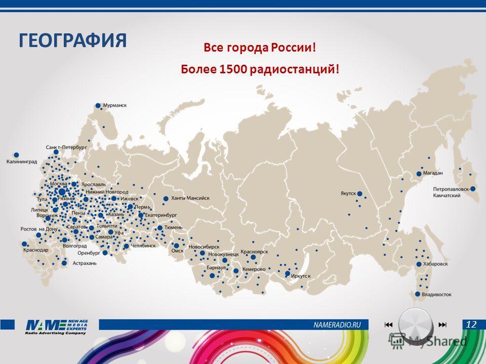 12 ГЕОГРАФИЯ Все города России! Более 1500 радиостанций!