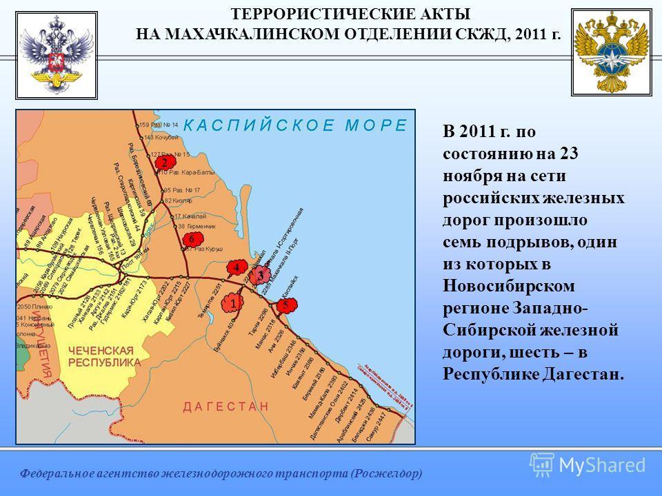 Федеральное агентство железнодорожного транспорта (Росжелдор) ТЕРРОРИСТИЧЕСКИЕ АКТЫ НА МАХАЧКАЛИНСКОМ ОТДЕЛЕНИИ СКЖД, 2011 г. 2 6 4 5 1 3 В 2011 г. по состоянию на 23 ноября на сети российских железных дорог произошло семь подрывов, один из которых в