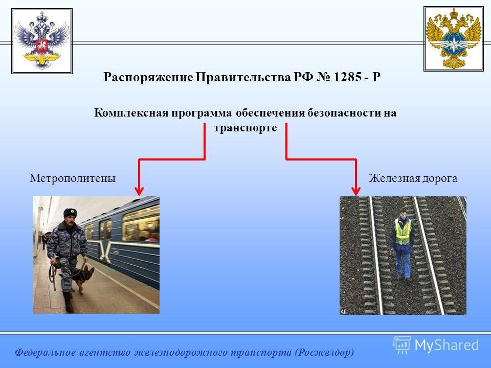 Федеральное агентство железнодорожного транспорта (Росжелдор) Комплексная программа обеспечения безопасности на транспорте Распоряжение Правительства РФ 1285 - Р МетрополитеныЖелезная дорога