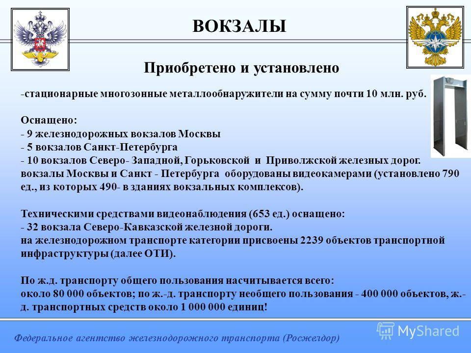 Федеральное агентство железнодорожного транспорта (Росжелдор) -стационарные многозонные металлообнаружители на сумму почти 10 млн. руб. Оснащено: - 9 железнодорожных вокзалов Москвы - 5 вокзалов Санкт-Петербурга - 10 вокзалов Северо- Западной, Горько
