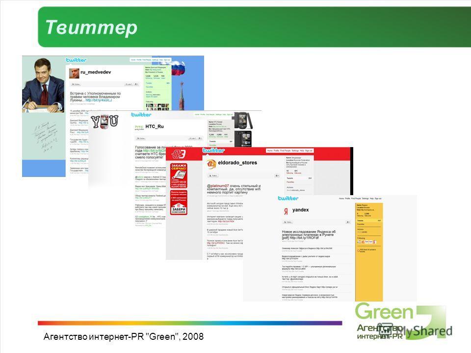 Твиттер Агентство интернет-PR Green, 2008