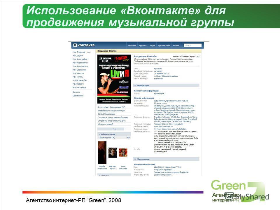 Использование «Вконтакте» для продвижения музыкальной группы Агентство интернет-PR Green, 2008