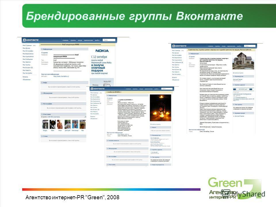 Брендированные группы Вконтакте Агентство интернет-PR Green, 2008