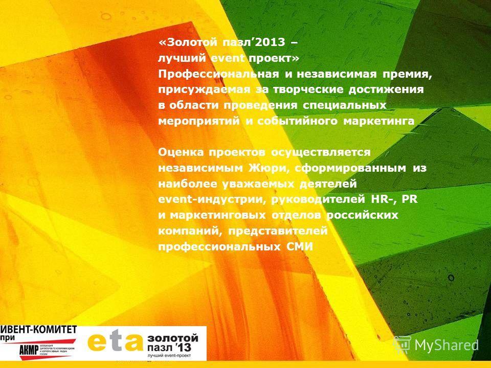 «Золотой пазл2013 – лучший event проект» Профессиональная и независимая премия, присуждаемая за творческие достижения в области проведения специальных мероприятий и событийного маркетинга Оценка проектов осуществляется независимым Жюри, сформированны