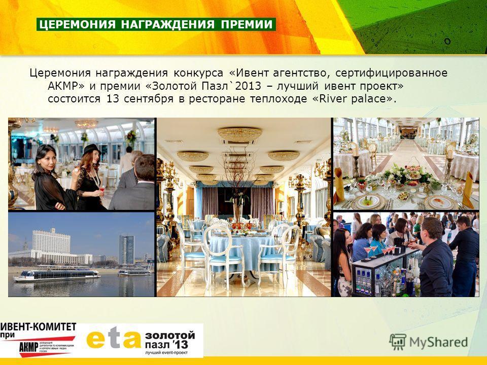 ЦЕРЕМОНИЯ НАГРАЖДЕНИЯ ПРЕМИИ Церемония награждения конкурса «Ивент агентство, сертифицированное АКМР» и премии «Золотой Пазл`2013 – лучший ивент проект» состоится 13 сентября в ресторане теплоходе «River palace».