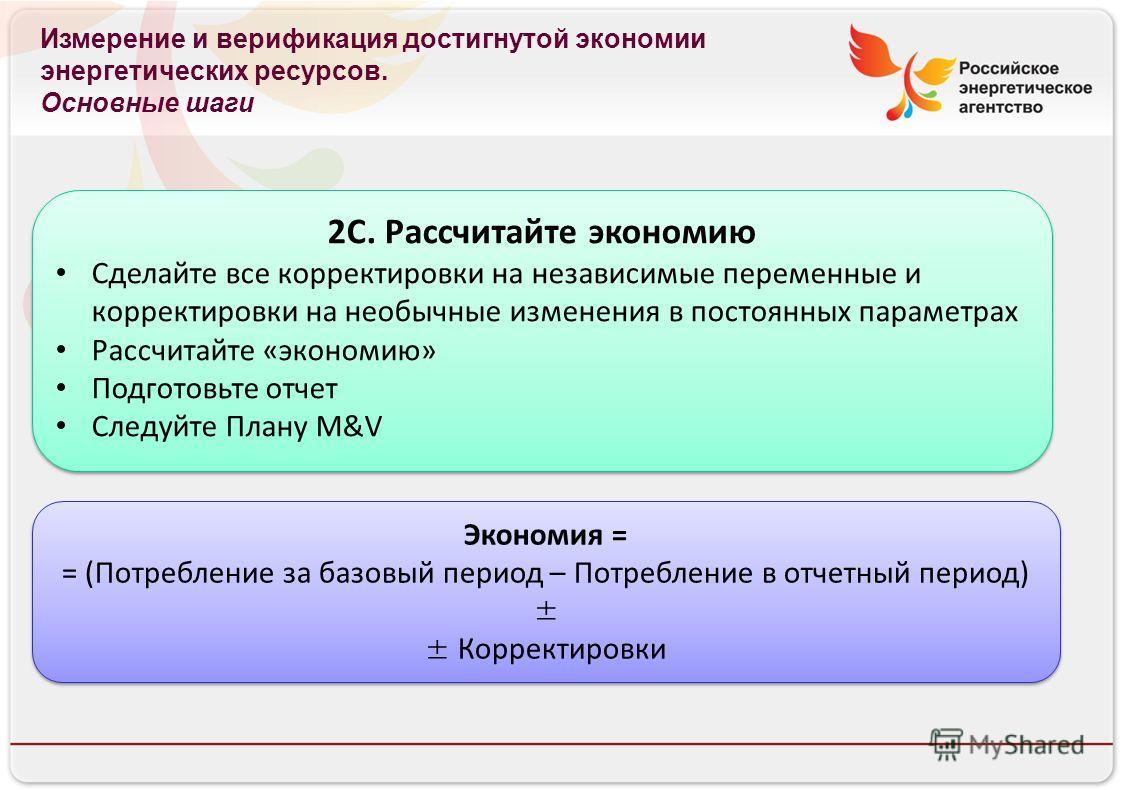 Российское энергетическое агентство Измерение и верификация достигнутой экономии энергетических ресурсов. Основные шаги Экономия = = (Потребление за базовый период – Потребление в отчетный период) ± ± Корректировки Экономия = = (Потребление за базовы