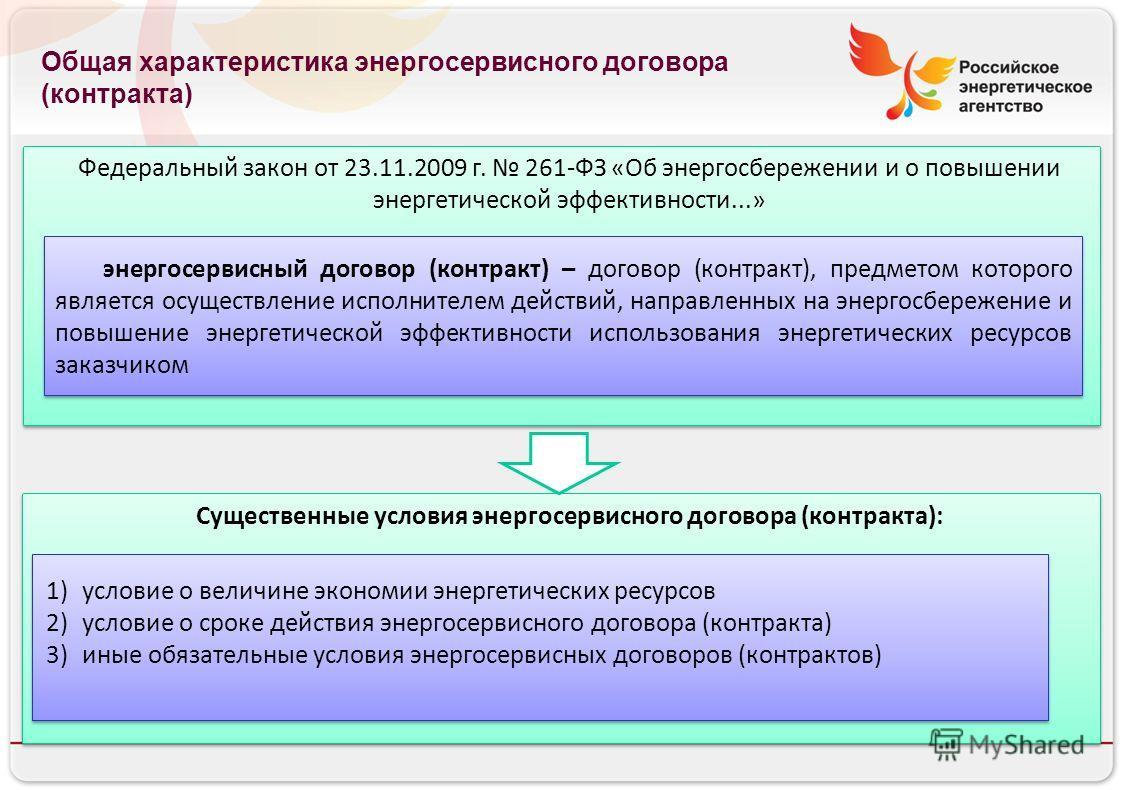 Российское энергетическое агентство 13.08.10 Общая характеристика энергосервисного договора (контракта) Федеральный закон от 23.11.2009 г. 261-ФЗ «Об энергосбережении и о повышении энергетической эффективности...» энергосервисный договор (контракт) –