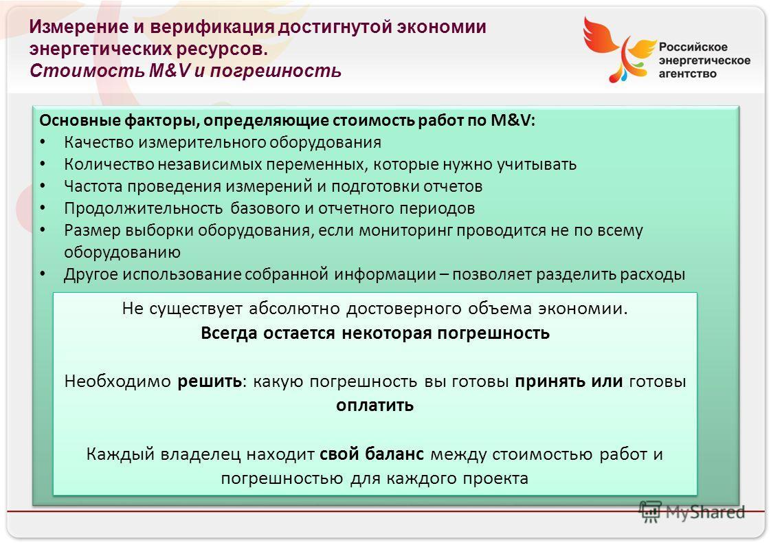 Российское энергетическое агентство Измерение и верификация достигнутой экономии энергетических ресурсов. Стоимость M&V и погрешность Основные факторы, определяющие стоимость работ по M&V: Качество измерительного оборудования Количество независимых п