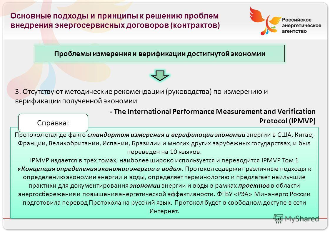 Российское энергетическое агентство Проблемы измерения и верификации достигнутой экономии 3. Отсутствуют методические рекомендации (руководства) по измерению и верификации полученной экономии Основные подходы и принципы к решению проблем внедрения эн